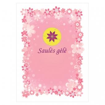Розовая открытка с Вашим текстом