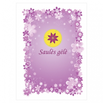 Фиолетовая открытка с Вашим текстом