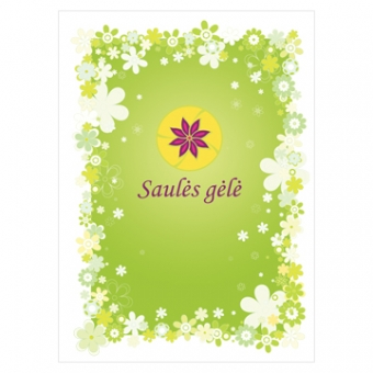 Зеленая открытка с Вашим текстом
